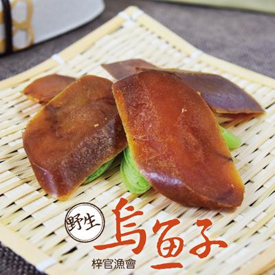 梓官漁會碳烤即食一口包烏魚子(袋裝)(3.5兩/包)