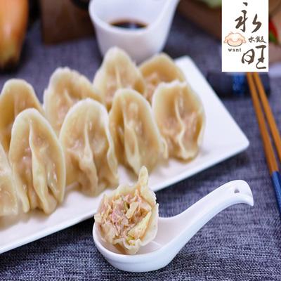 手工高麗菜豬肉水餃(25顆-625g±5%/包)