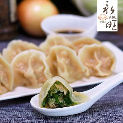 手工韭菜水餃(25顆-625g±5%/包)