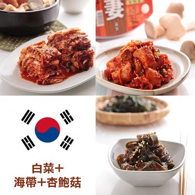 醄醴敬妻泡菜㊣韓風人氣泡菜組(白菜+海帶+杏鮑菇)