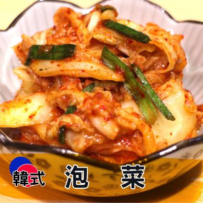 韓式泡菜(250g±5%/包)