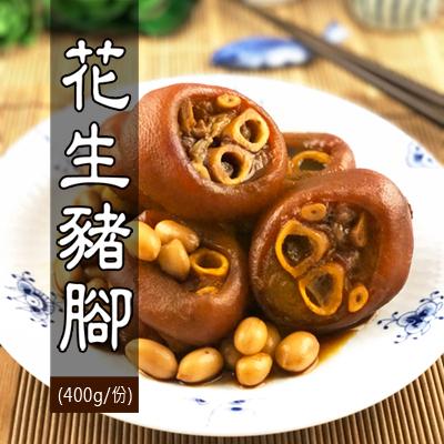 花生豬腳(400g/份)