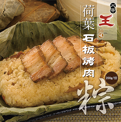 荷葉石板烤肉粽(200g/份)