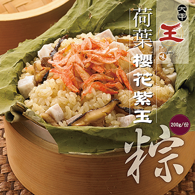 荷葉櫻花紫玉粽(200g/份)
