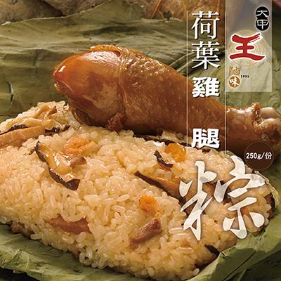 荷葉雞腿粽(250g/份)