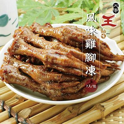 風味雞腳凍(7入/份)