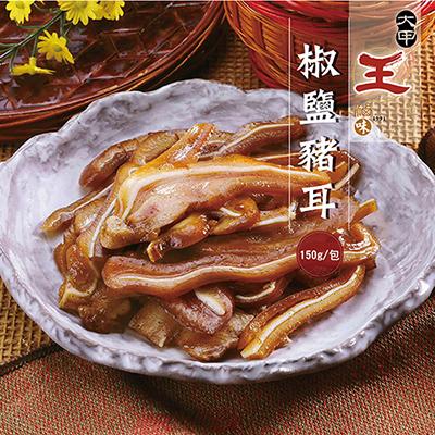 椒鹽豬耳(150g/份)