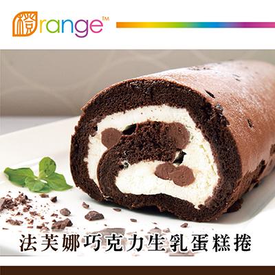 法芙娜巧克力生乳蛋糕捲(416g±9%/條)