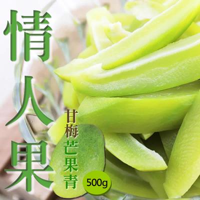 屏東三地門嚴選-甘梅土芒果青(500g±5%/罐)