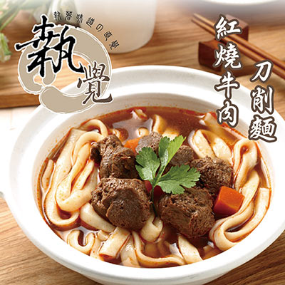 素食紅燒牛肉刀削麵(全素)(760g/包)
