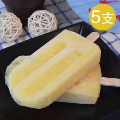 百香果冰棒(90g*5入/包)