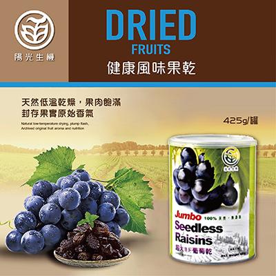 無籽超大葡萄乾(425g/罐)