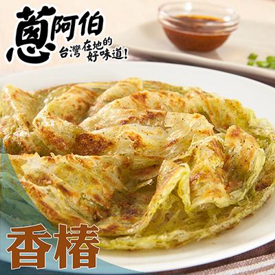 蔬食香椿抓餅(全素)(140g*5片/包)