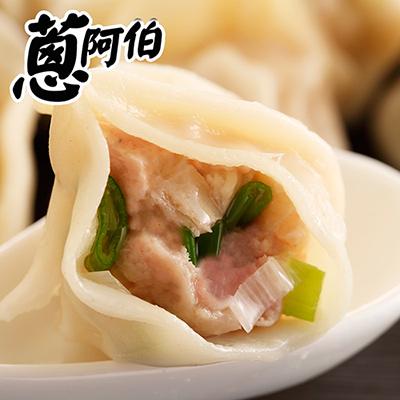 餡至極系列-三星蔥高麗菜水餃(25g*20顆/包)
