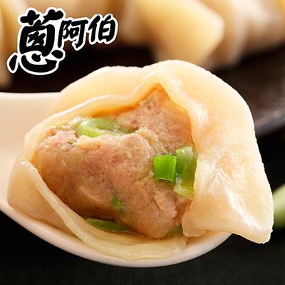 餡至極系列-四季豆豬肉水餃(25g*20顆/包)