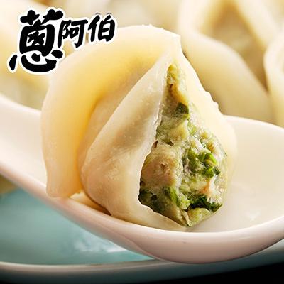 餡至極系列-青江菜豬肉水餃(25g*20顆/包)