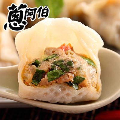 餡至極系列-泰式打拋豬水餃(25g*20顆/包)