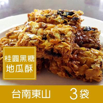 柴焙桂圓黑糖地瓜酥3袋(6塊-90g/袋)