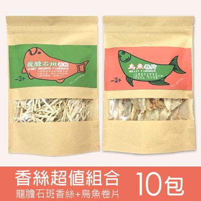 天然香絲超值組合10包(龍膽石斑香絲+烏魚卷片)