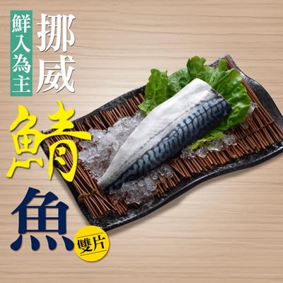 挪威鯖魚(双片)(230g±10%/包)