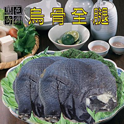 烏骨雞全腿(350~400g/支)
