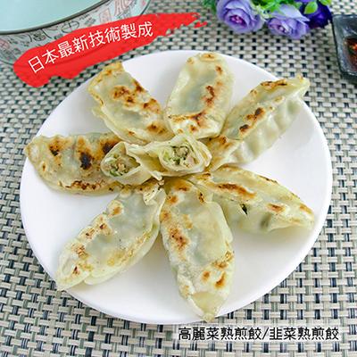 傳統韭菜熟煎餃(約50粒-950g/包)