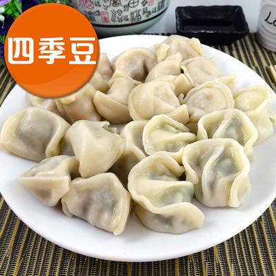 四季豆豬肉水餃(25g*32粒/包)