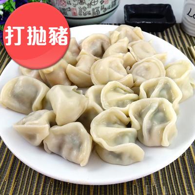 打拋豬肉水餃(25g*32粒/包)