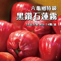 鮮果日誌六龜鄉特級-黑鑽石蓮霧(2.5台斤裝約9~14顆)