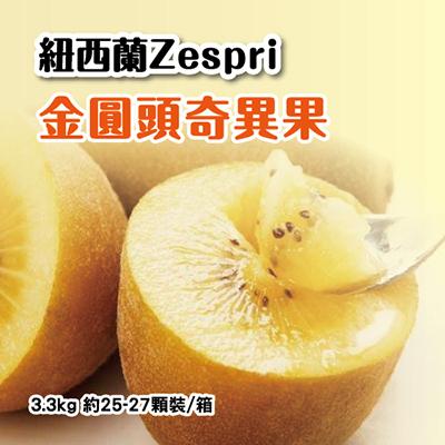 紐西蘭Zespri金圓頭奇異果(3.3kg/箱)
