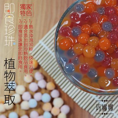 IQF即食彩色珍珠粉圓(500g±10g/包)