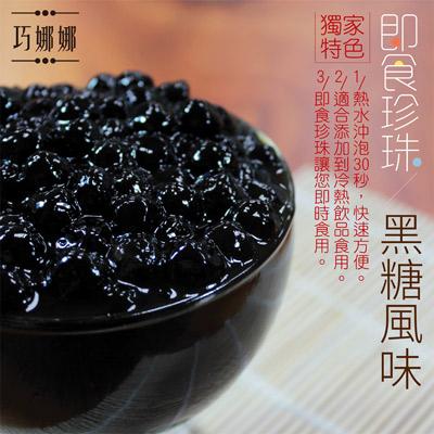 IQF即食黑色珍珠粉圓(500g±10g/包)
