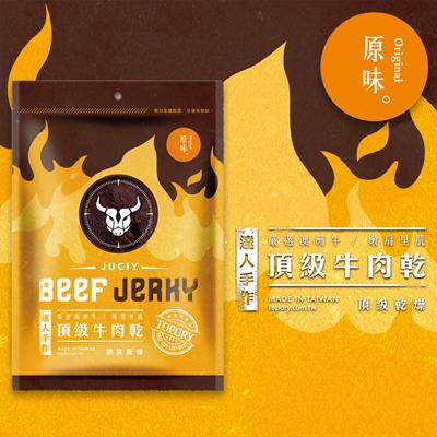 頂級牛肉乾-原味(200g±10%/包)