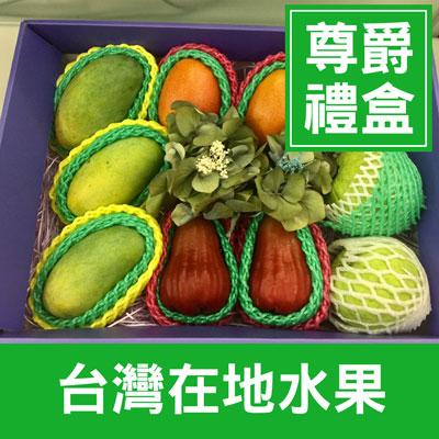【尊爵水果禮盒】(約1~4種當令水果進行搭配)