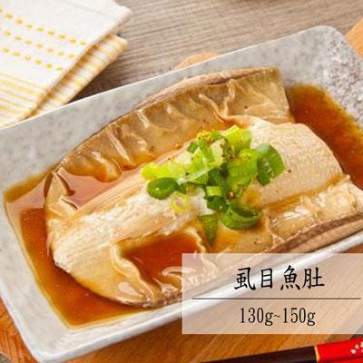 產銷履歷虱目魚肚(無刺)(140g±10%/包)