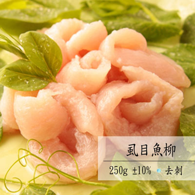 產銷履歷虱目魚柳(無刺)(250g±10%/包)