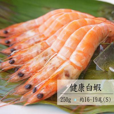 健康白蝦約16~19尾(250g±10%/包)