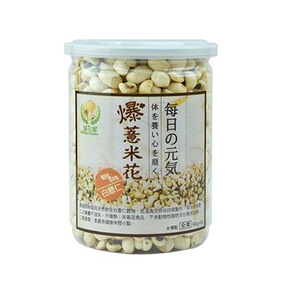 爆薏米花-白薏仁-全素(90g±5g/罐)