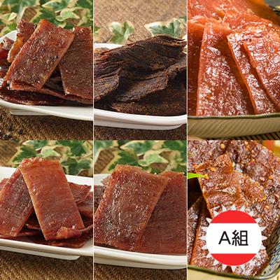 現烤好滋味肉乾組(6包)-A組