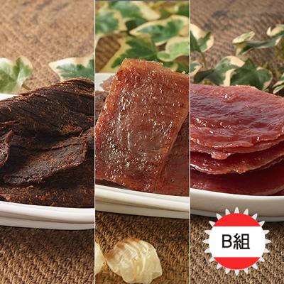 現烤好滋味肉乾組(6包)-B組