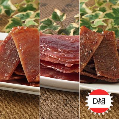 現烤好滋味肉乾組(6包)-D組
