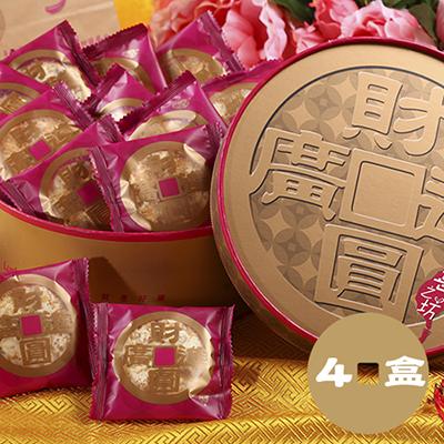 財圓廣進圓片牛軋糖禮盒(4盒)
