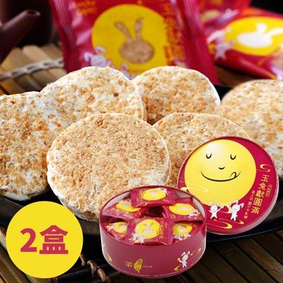 獻圓滿圓片牛軋糖禮盒(2盒)