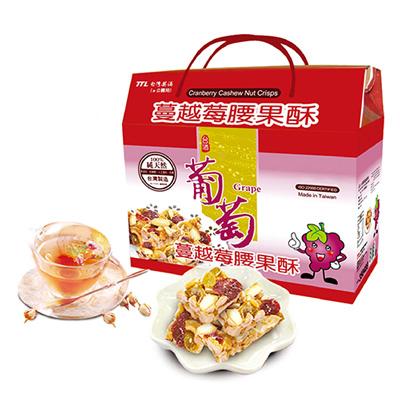 葡萄蔓越莓腰果酥(200g*3入/箱)