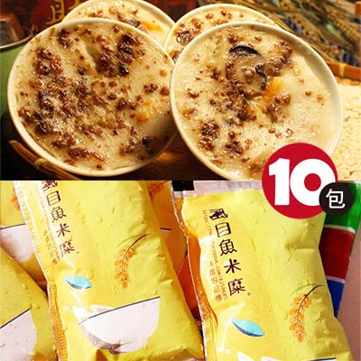 招牌碗粿10碗+虱目魚米糜10包
