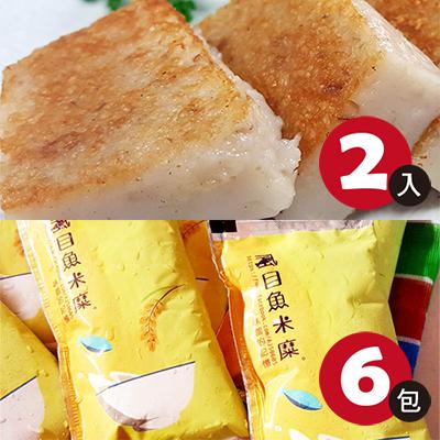 蘿蔔糕2入+虱目魚米糜6包
