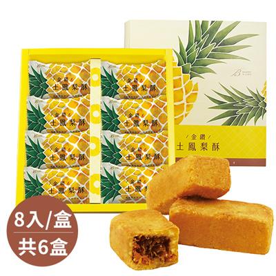 金鑽鳳梨酥8入裝禮盒*6盒