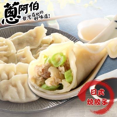 日式相撲燒餃子-高麗菜豬肉水餃(90顆)(熟水餃)