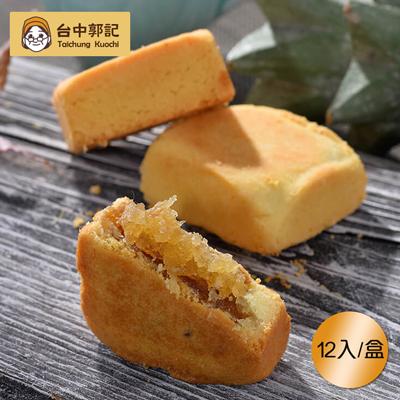 傳統鳳梨酥(12入/盒)
