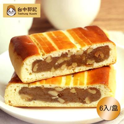 鳳梨核桃餅(6入/盒)